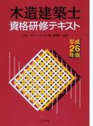 木造建築士資格研修テキスト 平成26年版