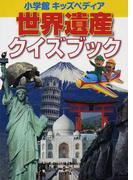 世界遺産クイズブック (小学館キッズペディア)