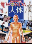 人体 (ポプラディア大図鑑WONDA)