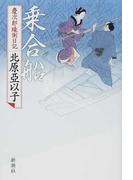 乗合船 (慶次郎縁側日記)