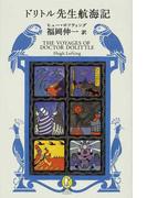 ドリトル先生航海記 (新潮モダン・クラシックス)