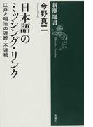 日本語のミッシング・リンク 江戸と明治の連続・不連続 (新潮選書)(新潮選書)