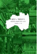 福島へ/福島から 福島民報〈日曜論壇〉2004〜2013 赤坂憲雄エッセイ集 (叢書東北の声)