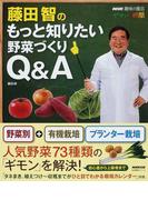 藤田智のもっと知りたい野菜づくりQ&A (生活実用シリーズ NHK趣味の園芸やさいの時間)
