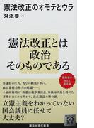 憲法改正のオモテとウラ (講談社現代新書)(講談社現代新書)