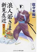 浪人若さま新見左近 書下ろし長編時代小説 7 浅草の決闘