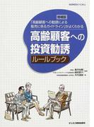 高齢顧客への投資勧誘ルールブック 「高齢顧客への勧誘による販売に係るガイドライン」がよくわかる 増補版