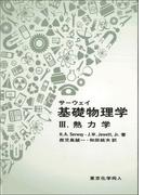 サーウェイ基礎物理学 3 熱力学
