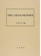 『楚辞』と楚文化の総合的研究
