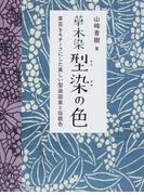 草木染型染の色 草花をモチーフにした美しい型染図案と伝統色 新装版