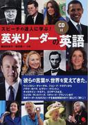 英米リーダーの英語 スピーチの達人に学ぶ!