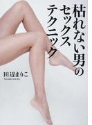 枯れない男のセックステクニック (ワニ文庫)(ワニ文庫)
