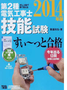 第2種電気工事士技能試験すい〜っと合格 ぜんぶ絵で見て覚える 2014年版