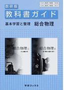 教科書ガイド数研版総合物理 基本学習と整理