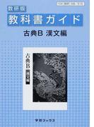 教科書ガイド数研版古典B 漢文編