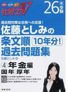 佐藤としみの条文順過去問題集 社労士V 26年受験4 年金編