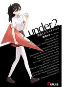 under2 異界イニシエイション(電撃文庫)