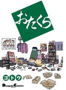 おたくら(電撃コミックスEX)