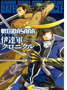 戦国BASARA コミックアンソロジー 伊達軍クロニクル(電撃コミックスEX)