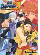戦国BASARA3 コミックアンソロジー(電撃コミックスEX)