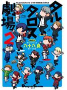 タルタロス劇場2(電撃コミックスEX)