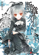 断章のグリムIII 人魚姫・上(電撃文庫)