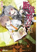 断章のグリムXI いばら姫・下(電撃文庫)