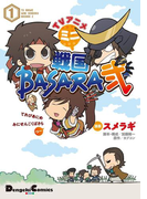 TVアニメ ミニ戦国BASARA弐(1)(電撃コミックスEX)