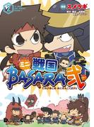 TVアニメ ミニ戦国BASARA弐(2)(電撃コミックスEX)