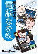 電脳なをさん Ver.2.0(電撃コミックスEX)