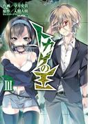 トカゲの王 III(電撃コミックス)