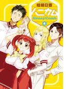 ハニカム 4(電撃コミックス)