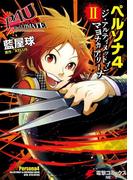 ペルソナ4 ジ・アルティメット イン マヨナカアリーナ II(電撃コミックスNEXT)