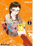 わくらばん 2(電撃コミックスEX)