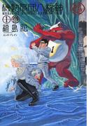 機動旅団八福神 1巻(HARTA COMIX)