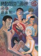 機動旅団八福神 4巻(HARTA COMIX)