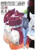 機動旅団八福神 5巻(HARTA COMIX)