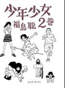 少年少女 2巻(HARTA COMIX)