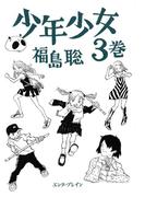 少年少女 3巻(HARTA COMIX)