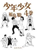 少年少女 4巻(HARTA COMIX)