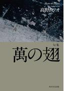 句集 萬の翅(角川学芸出版単行本)