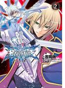 BLAZBLUE(2)(ドラゴンコミックスエイジ)