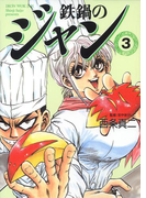 鉄鍋のジャン 03(フラッパーシリーズ)