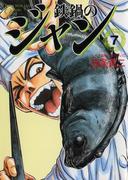 鉄鍋のジャン 07(フラッパーシリーズ)