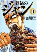 鉄鍋のジャン 11(フラッパーシリーズ)