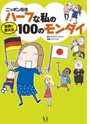ニッポン在住ハーフな私の切実で笑える100のモンダイ(コミックエッセイ)
