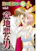 誰にも言えない(秘)+ vol.5 意地悪な男(誰にも言えない(秘)+)