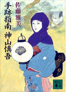 手跡指南 神山慎吾(講談社文庫)