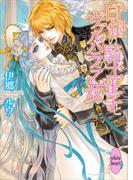 白銀の騎士王子とヴァルハラの乙女(ホワイトハート/講談社X文庫)