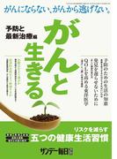 サンデー毎日増刊 「がんと生きる」~予防と最新治療編 2013年 12/13号